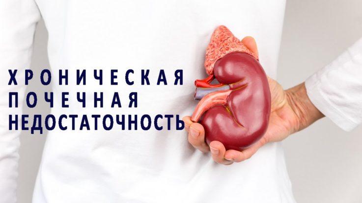 Чем опасен хронический пиелонефрит