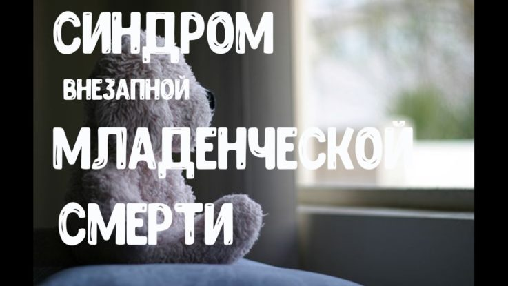 Синдром внезапной смерти у детей