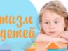 Аутизм у детей