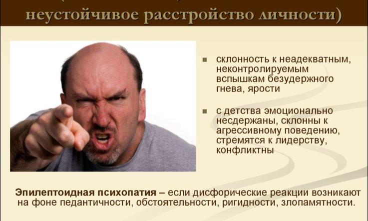 Опасные признаки психопатии