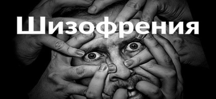Какие заболевания могут вызвать сенестопатии?