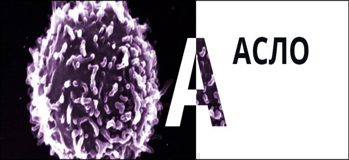 Биохимический анализ крови асло
