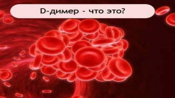 Д-Димер