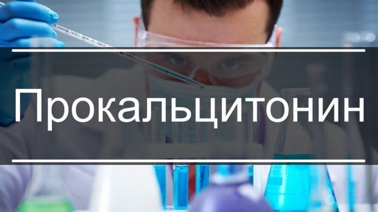 Прокальцитонин